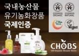 """천연화장품·유기농화장품 광고·표시 """"유기농함량 95% 이상 돼야"""""""
