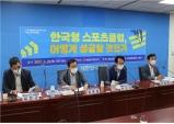 국회 교육문화포럼, 스포츠클럽법 제정 기념  한국형 스포츠클럽 성공 방안 국회 토론회 개최