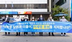 더불어민주당 전·현직 시·도당 대학생위원장  이재명 지지선언